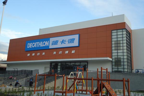迪卡儂、商場空調系統、賣場空調系統、空調系統工程、空調 工程、空調系統